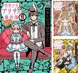 [まとめ買い] 探偵少女アリサの事件簿(バーズコミックス スペシャル)