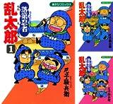 [まとめ買い] 落第忍者乱太郎(あさひコミックス)(1-50)