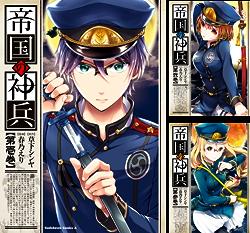 [まとめ買い] 帝国の神兵(角川コミックス・エース) 著者:  春乃えり