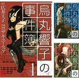 [まとめ買い] 烏丸響子の事件簿(バーズコミックス)