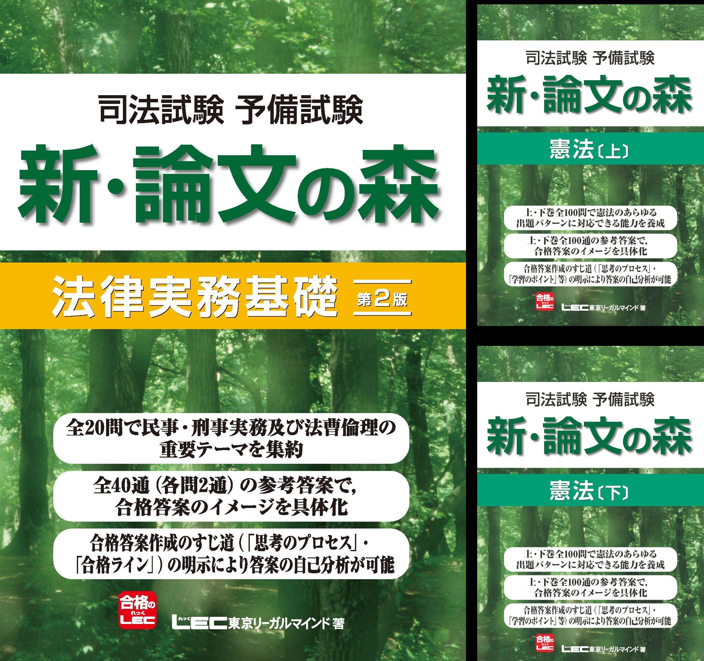 [まとめ買い] 新・論文の森