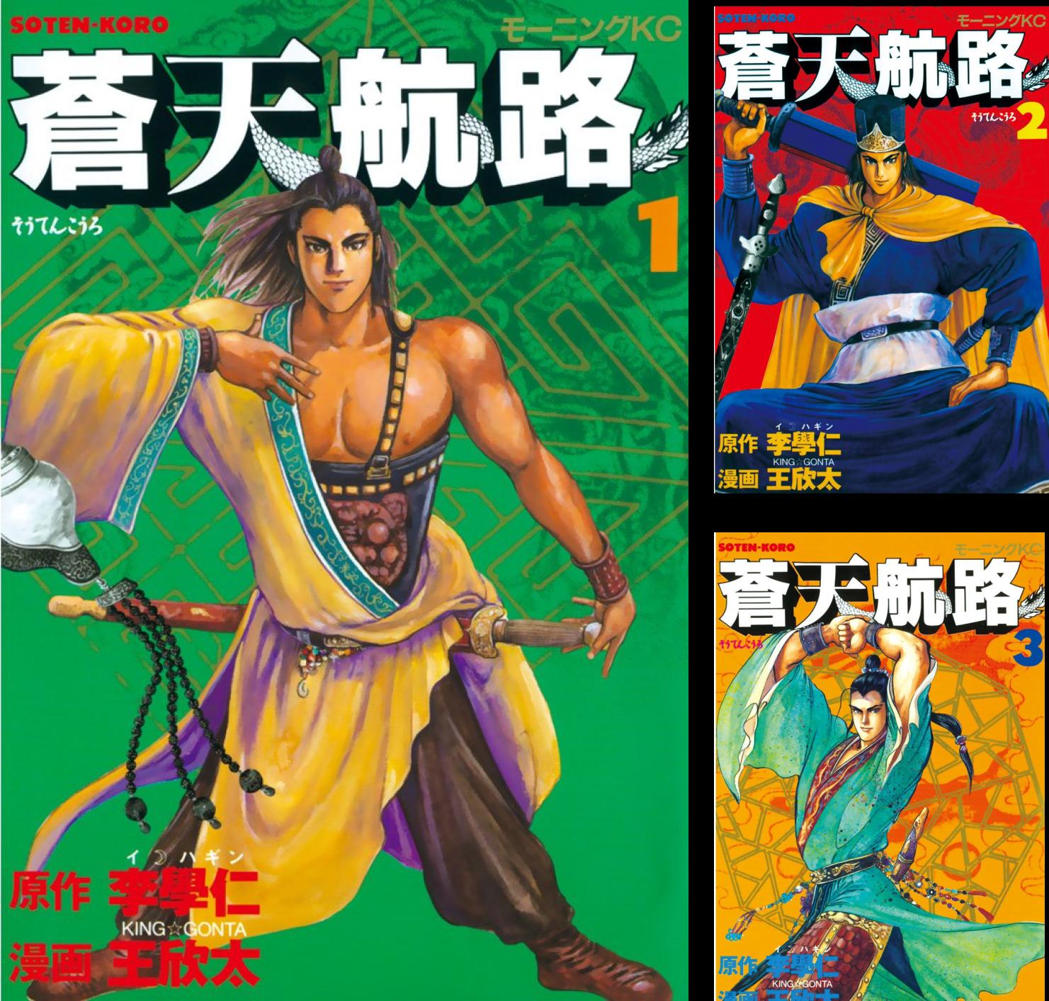 [まとめ買い] 蒼天航路 (1-25) 【Kindle版】