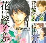 [まとめ買い] 花は咲くかセット(バーズコミックス ルチルコレクション)