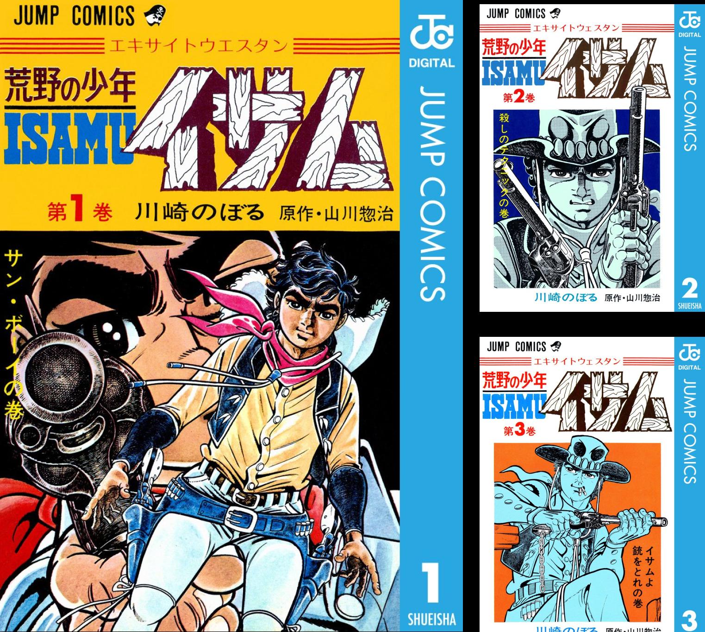 [まとめ買い] 荒野の少年イサム(ジャンプコミックスDIGITAL) 【Kindle版】