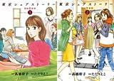 [まとめ買い] 東京シェアストーリー