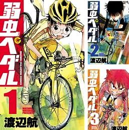 [まとめ買い] 弱虫ペダル(少年チャンピオン・コミックス)