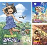 [まとめ買い] ねこむすめ道草日記(RYU COMICS)