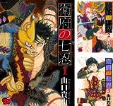 [まとめ買い] 衛府の七忍(チャンピオンREDコミックス)