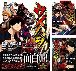 [まとめ買い] ウメハラ FIGHTING GAMERS!(角川コミックス・エース)