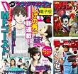 [まとめ買い] 週刊コミック誌パック vol.3