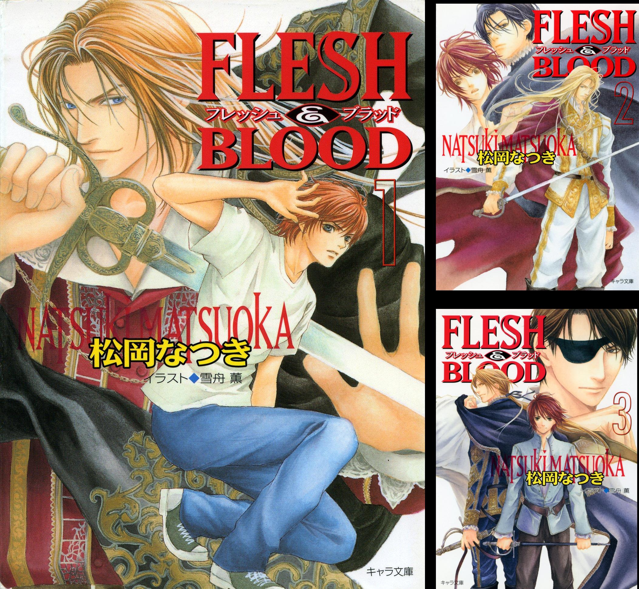 [まとめ買い] FLESH & BLOOD(キャラ文庫)
