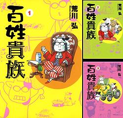 [まとめ買い] 百姓貴族(ウィングス・コミックス) 著者:  荒川弘