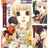おすすめ漫画「桜の花の紅茶王子」