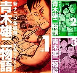 [まとめ買い] 新ナニワ金融道 青木雄二物語(SPA!コミックス)