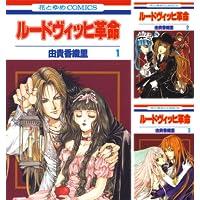 [まとめ買い] ルードヴィッヒ革命(花とゆめコミックス)
