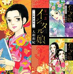 [まとめ買い] イシュタルの娘~小野於通伝~(BE・LOVEコミックス) 著者:  大和和紀