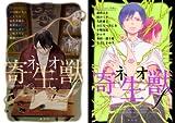 [まとめ買い] ネオ寄生獣f(ARIAコミックス)