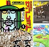 [まとめ買い] 天体戦士サンレッド(デジタル版ヤングガンガンコミックス)