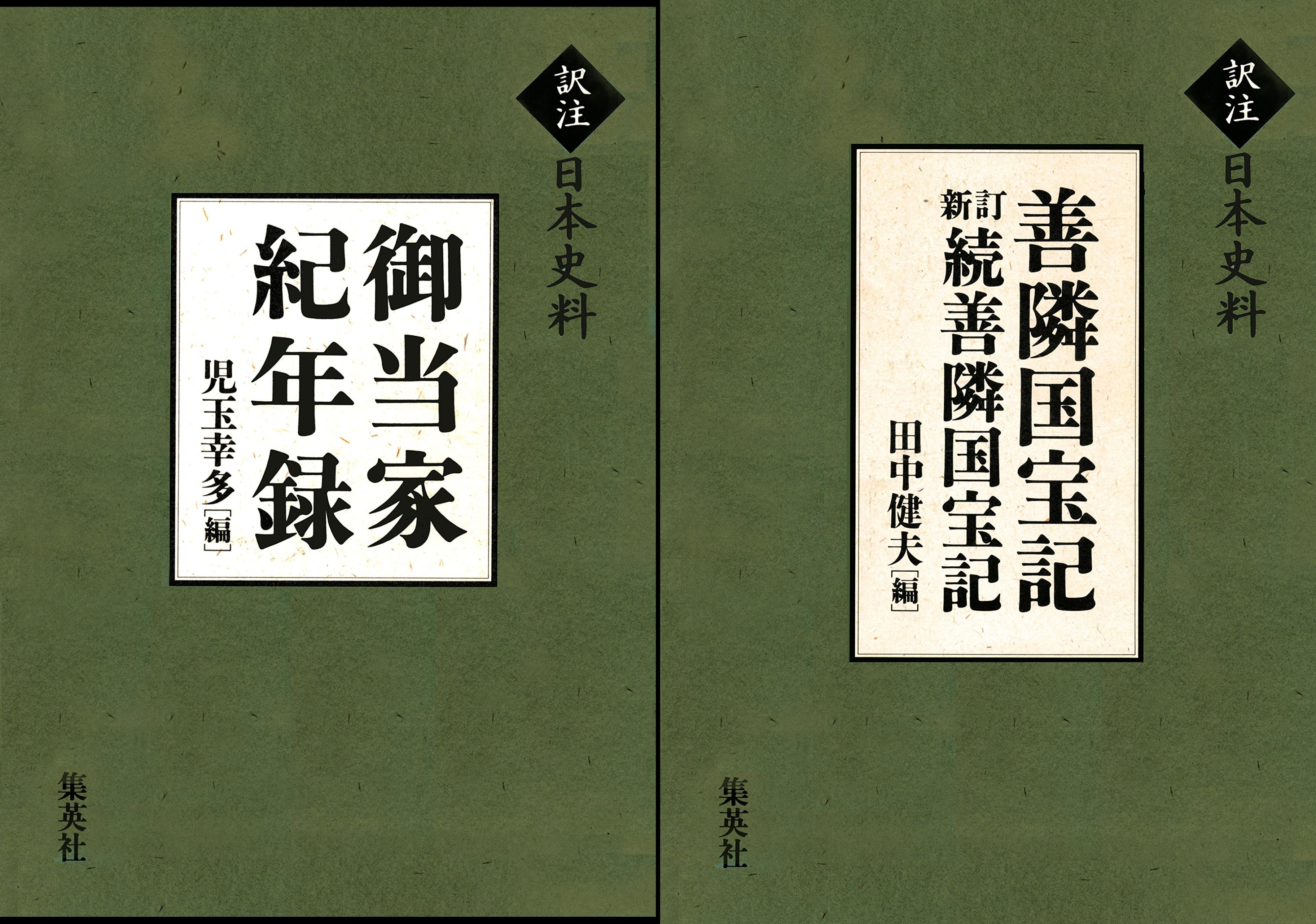 [まとめ買い] 訳注日本史料(集英社単行本)