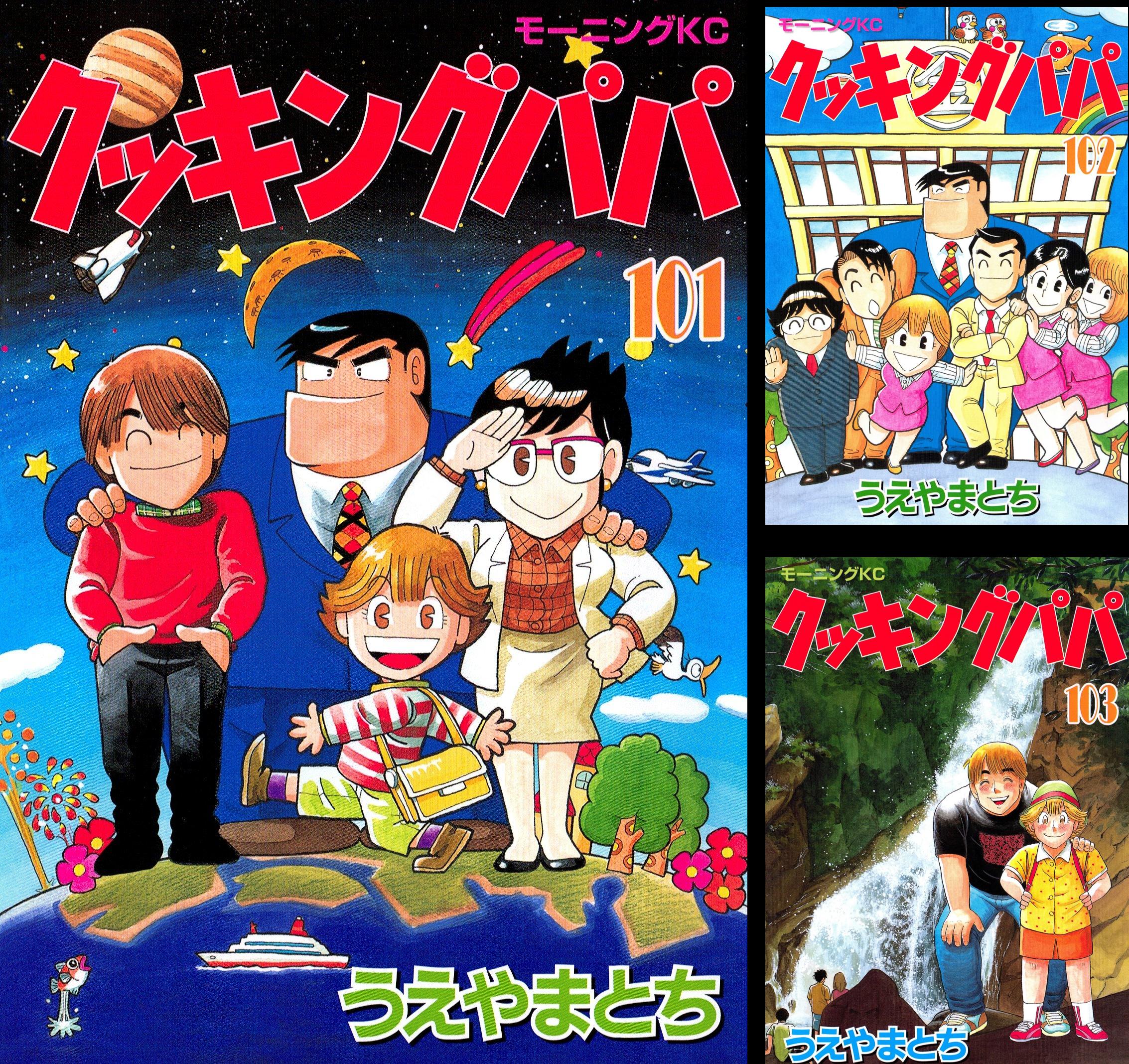 [まとめ買い] クッキングパパ(モーニングコミックス)(101-140)