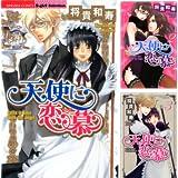 [まとめ買い] 天使に恋慕(ぶんか社コミックス S*girl Selection)