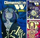 [まとめ買い] ディメンション W(デジタル版ヤングガンガンコミックスSUPER)