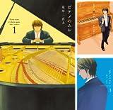 [まとめ買い] ピアノのムシ