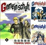 [まとめ買い] Gemeinschaft(ZERO-SUMコミックス)