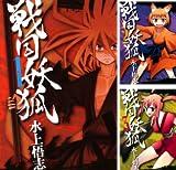 [まとめ買い] 戦国妖狐(コミックブレイド)