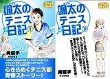 [まとめ買い] 颯太のテニス日記