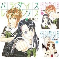 [まとめ買い] パラダイスレジデンス(アフタヌーンコミックス)