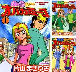 [まとめ買い] 打姫オバカミーコ(近代麻雀コミックス)