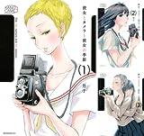 [まとめ買い] 彼女とカメラと彼女の季節(モーニングコミックス)