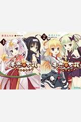 [まとめ買い] 千恋*万花(コミックアライブ) Kindle版