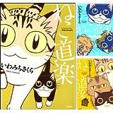 [まとめ買い] ねこ道楽(ぶんか社コミックス)