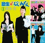 [まとめ買い] 塾生★碇石くん(ヤングマガジンコミックス)