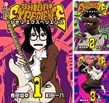 [まとめ買い] SHIORI EXPERIENCE ジミなわたしとヘンなおじさん(デジタル版ビッグガンガンコミックス)