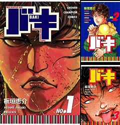 [まとめ買い] バキ(少年チャンピオン・コミックス) 著者:  板垣恵介