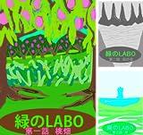 [まとめ買い] 緑のLABO