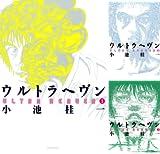 [まとめ買い] ウルトラヘヴン(ビームコミックス)