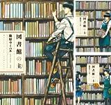 [まとめ買い] 図書館の主