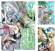 [まとめ買い] びわっこ自転車旅行記
