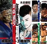 [まとめ買い] 喧嘩商売 最強十六闘士セレクション(ヤングマガジンコミックス)