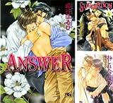 [まとめ買い] ANSWERシリーズセット(幻冬舎ルチル文庫)