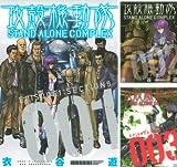 [まとめ買い] 攻殻機動隊 STAND ALONE COMPLEX(ヤングマガジンコミックス)