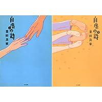 [まとめ買い] 自虐の詩(バンブーコミックス 4コマセレクション)