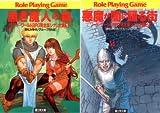 [まとめ買い] ソード・ワールドRPG完全版シナリオ集(富士見ドラゴンブック)