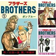 [まとめ買い] BROTHERS-ブラザーズ