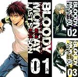 [まとめ買い] BLOODY MONDAY ラストシーズン(週刊少年マガジンコミックス)