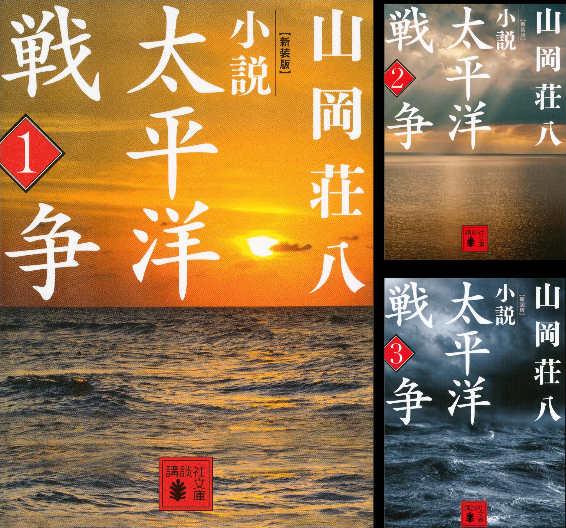 [まとめ買い] 新装版 小説太平洋戦争